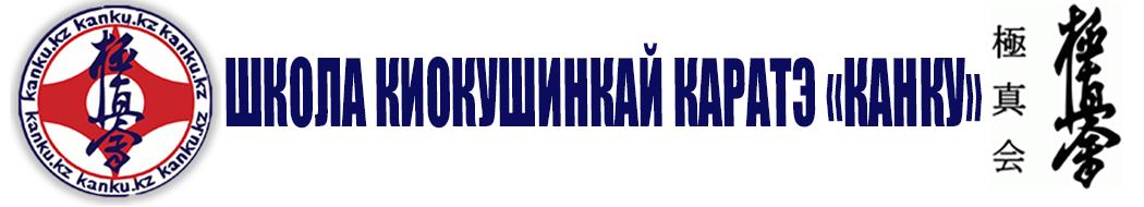 ШКОЛА КАРАТЭ «КАНКУ» | Киокушинкай Каратэ в Алматы для детей