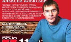 Семинар Сенсея Алексеева