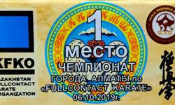 Чемпионат Алматы по Фуллконтакт Каратэ